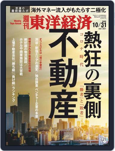 週刊東洋経済 October 26th, 2020 Digital Back Issue Cover