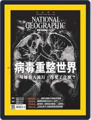 National Geographic Magazine Taiwan 國家地理雜誌中文版 (Digital) Subscription November 4th, 2020 Issue