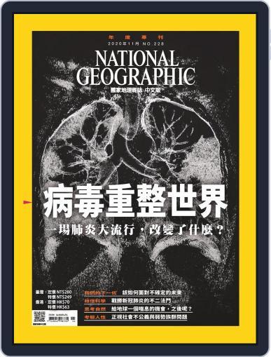 National Geographic Magazine Taiwan 國家地理雜誌中文版 (Digital) November 4th, 2020 Issue Cover