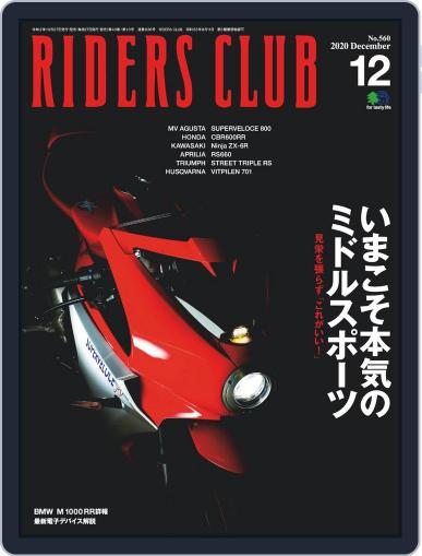 Riders Club ライダースクラブ (Digital) October 27th, 2020 Issue Cover