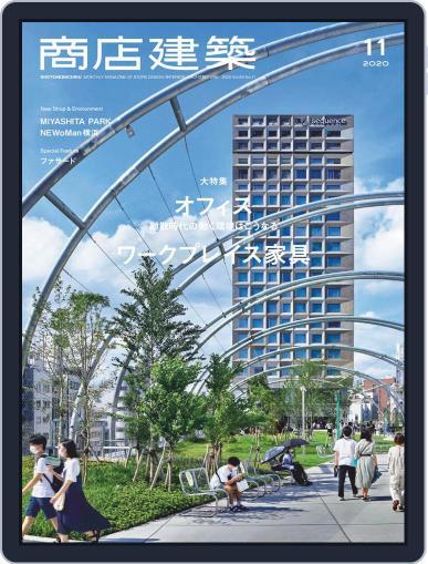 商店建築 shotenkenchiku (Digital) October 30th, 2020 Issue Cover
