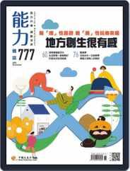 Learning & Development Monthly 能力雜誌 (Digital) Subscription November 6th, 2020 Issue