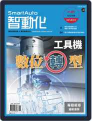 Smart Auto 智動化 (Digital) Subscription November 9th, 2020 Issue