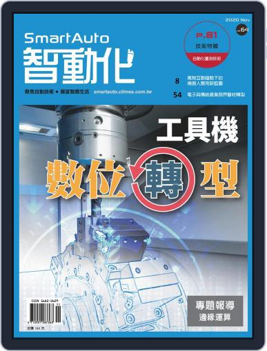 Smart Auto 智動化 (Digital) November 9th, 2020 Issue Cover