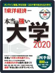 週刊東洋経済臨時増刊シリーズ Magazine (Digital) Subscription May 28th, 2020 Issue
