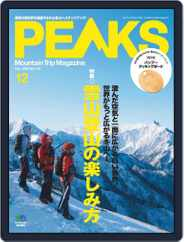 PEAKS ピークス (Digital) Subscription November 14th, 2020 Issue