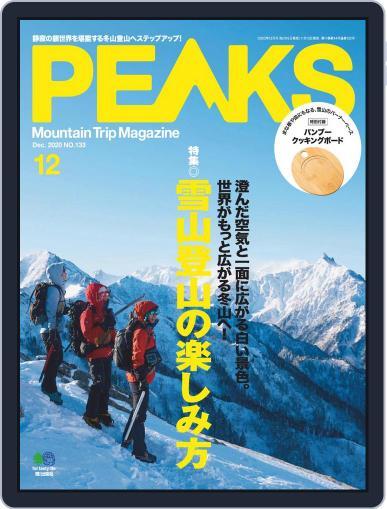 PEAKS ピークス (Digital) November 14th, 2020 Issue Cover