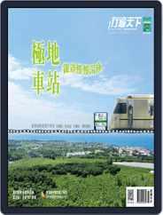 Travelcom 行遍天下 (Digital) Subscription November 3rd, 2020 Issue
