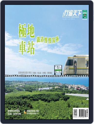 Travelcom 行遍天下 (Digital) November 3rd, 2020 Issue Cover