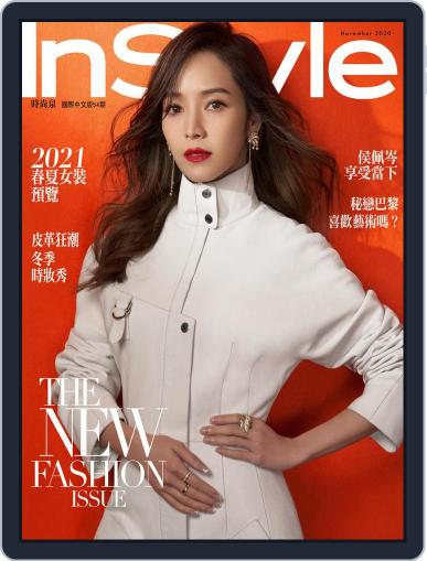 InStyle Taiwan 時尚泉 (Digital) November 10th, 2020 Issue Cover