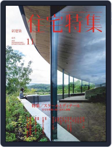 新建築 住宅特集 jutakutokushu (Digital) November 5th, 2020 Issue Cover