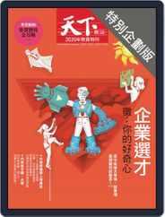CommonWealth special subject 天下雜誌封面故事+特別企劃版 (Digital) Subscription November 12th, 2020 Issue