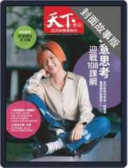 CommonWealth special subject 天下雜誌封面故事+特別企劃版 (Digital) Subscription November 5th, 2020 Issue