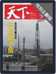 CommonWealth special subject 天下雜誌封面故事+特別企劃版 (Digital) Subscription October 29th, 2020 Issue