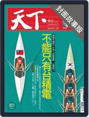 CommonWealth special subject 天下雜誌封面故事+特別企劃版 (Digital) Subscription October 22nd, 2020 Issue
