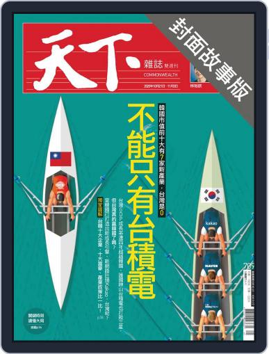 CommonWealth special subject 天下雜誌封面故事+特別企劃版 Magazine (Digital) October 22nd, 2020 Issue Cover