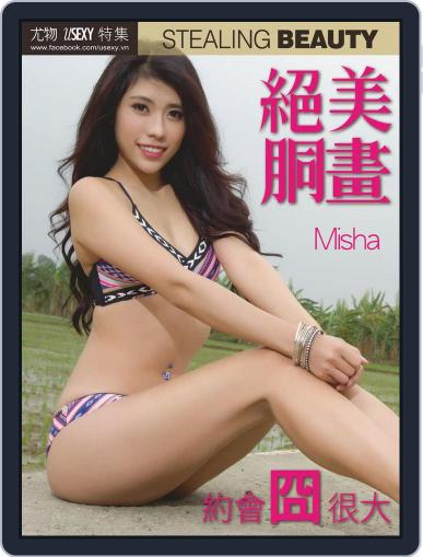 USEXY Special Edition 尤物特集 (Digital) November 6th, 2020 Issue Cover