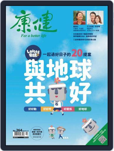 Common Health Magazine 康健 (Digital) November 2nd, 2020 Issue Cover