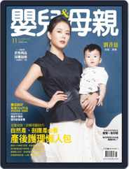 Baby & Mother 嬰兒與母親 (Digital) Subscription November 3rd, 2020 Issue