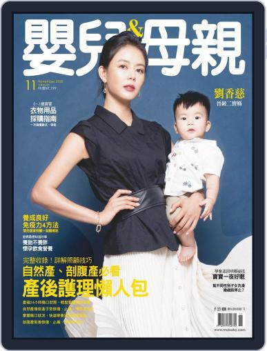 Baby & Mother 嬰兒與母親 (Digital) November 3rd, 2020 Issue Cover