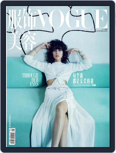 Vogue 服饰与美容 (Digital) October 27th, 2020 Issue Cover