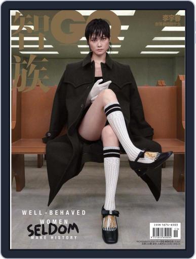 GQ 智族 November 17th, 2020 Digital Back Issue Cover