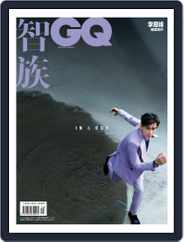 GQ 智族 (Digital) Subscription October 27th, 2020 Issue