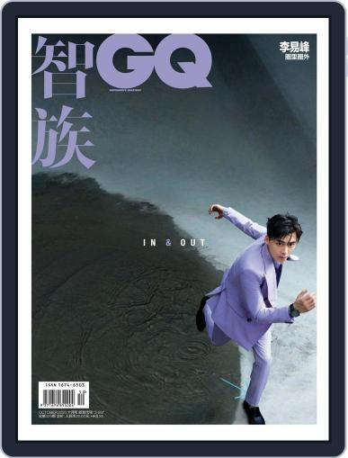 GQ 智族 October 27th, 2020 Digital Back Issue Cover