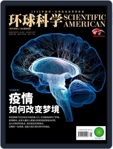 Scientific American Chinese Edition (Digital) November 11th, 2020 Issue Cover