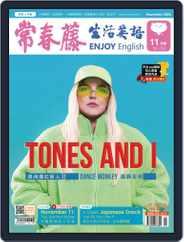 Ivy League Enjoy English 常春藤生活英語 (Digital) Subscription October 1st, 2020 Issue