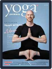 Yoga Journal Russia (Digital) Subscription November 1st, 2020 Issue