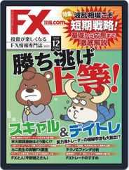 FX攻略.com (Digital) Subscription October 21st, 2020 Issue