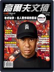 Golf Digest Taiwan 高爾夫文摘 (Digital) Subscription November 4th, 2020 Issue