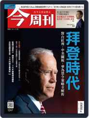 Business Today 今周刊 (Digital) Subscription November 16th, 2020 Issue
