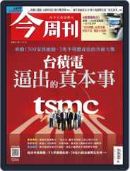 Business Today 今周刊 (Digital) Subscription November 9th, 2020 Issue
