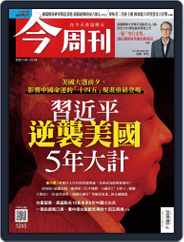 Business Today 今周刊 (Digital) Subscription November 2nd, 2020 Issue