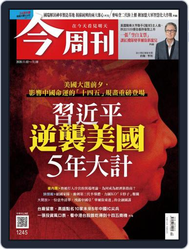Business Today 今周刊 November 2nd, 2020 Digital Back Issue Cover