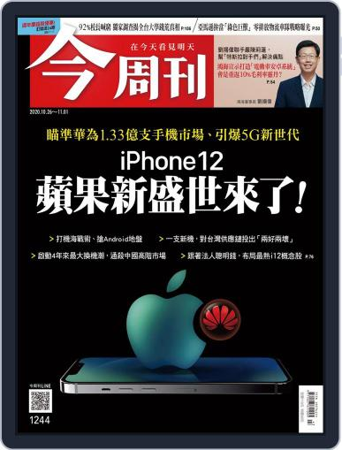 Business Today 今周刊 October 26th, 2020 Digital Back Issue Cover