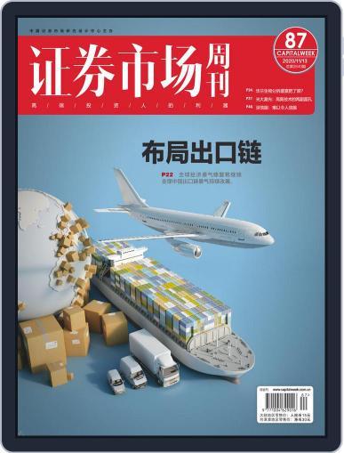 Capital Week 證券市場週刊 November 13th, 2020 Digital Back Issue Cover