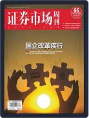 Capital Week 證券市場週刊 (Digital) Subscription November 6th, 2020 Issue