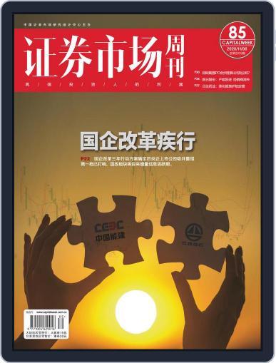 Capital Week 證券市場週刊 November 6th, 2020 Digital Back Issue Cover