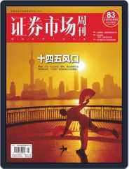 Capital Week 證券市場週刊 (Digital) Subscription November 2nd, 2020 Issue