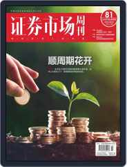 Capital Week 證券市場週刊 (Digital) Subscription October 26th, 2020 Issue