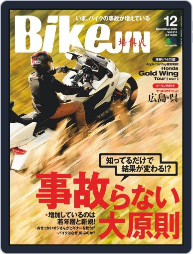 Bikejin/培倶人 バイクジン October 31st, 2020 Digital Back Issue Cover