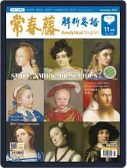 Ivy League Analytical English 常春藤解析英語 (Digital) Subscription October 21st, 2020 Issue