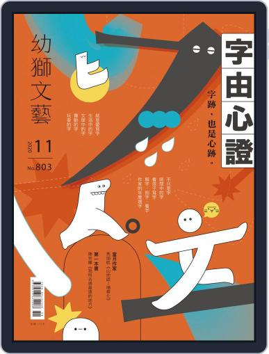 Youth Literary Monthly 幼獅文藝 (Digital) November 3rd, 2020 Issue Cover