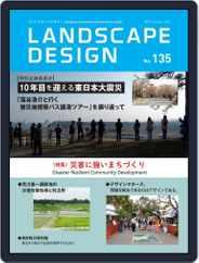 Landscape Design ランドスケープデザイン (Digital) Subscription December 1st, 2020 Issue