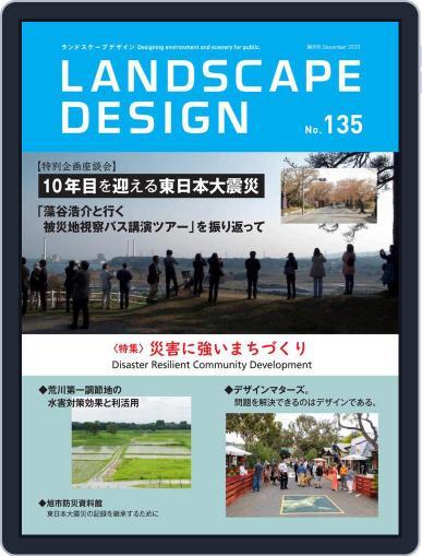 Landscape Design ランドスケープデザイン (Digital) December 1st, 2020 Issue Cover