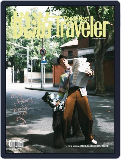 悦游 Condé Nast Traveler (Digital) October 27th, 2020 Issue Cover