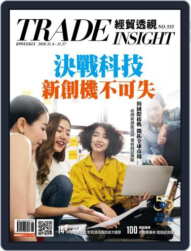 Trade Insight Biweekly 經貿透視雙周刊 November 4th, 2020 Digital Back Issue Cover